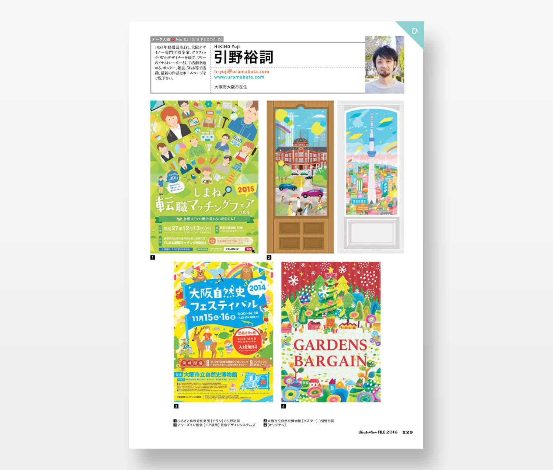 イラストレーションファイル2016 下巻