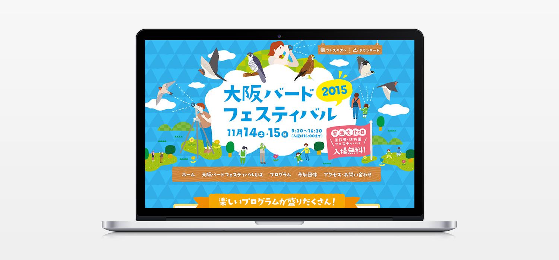 大阪バードフェスティバル2015
