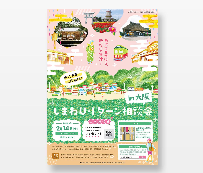 しまねU・Iターン相談会 in 東京・大阪