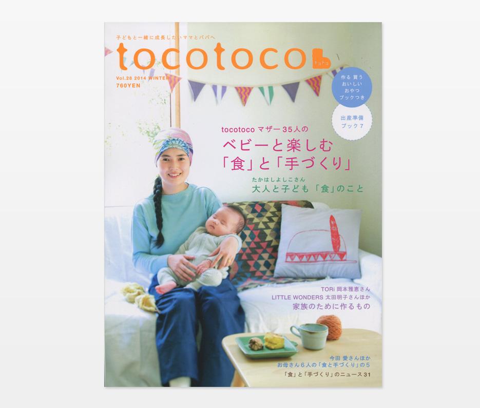 雑誌 tocotoco(トコトコ) vol.28