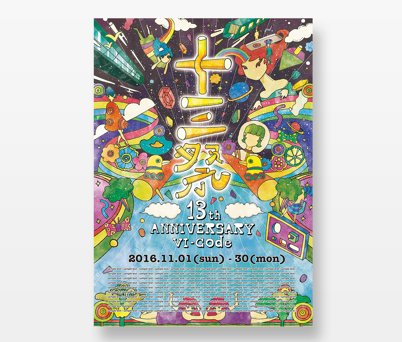 Live house Vi-code 13th Anniversary